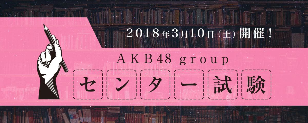 AKBグループ センター試験