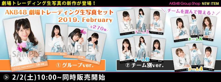 AKB48 劇場トレーディング生写真セット2019.February