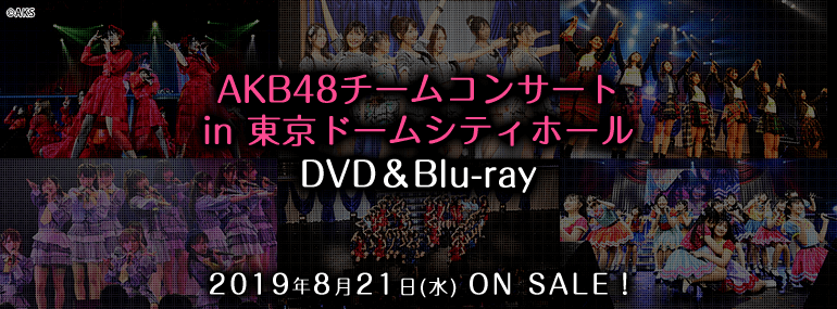 AKB48チームコンサート in 東京ドームシティホールDVD&BD