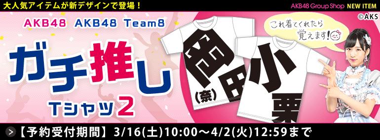 ガチ推しTシャツ2