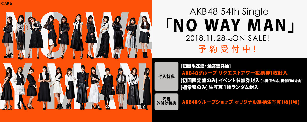 AKB48 54th Single「NO WAY MAN」