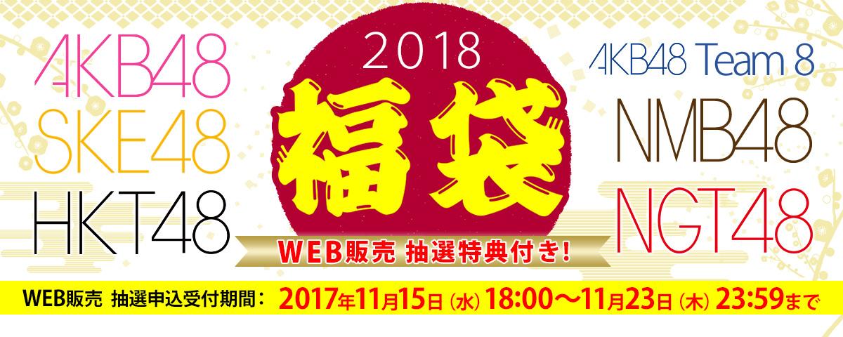 2018年AKB48グループ福袋