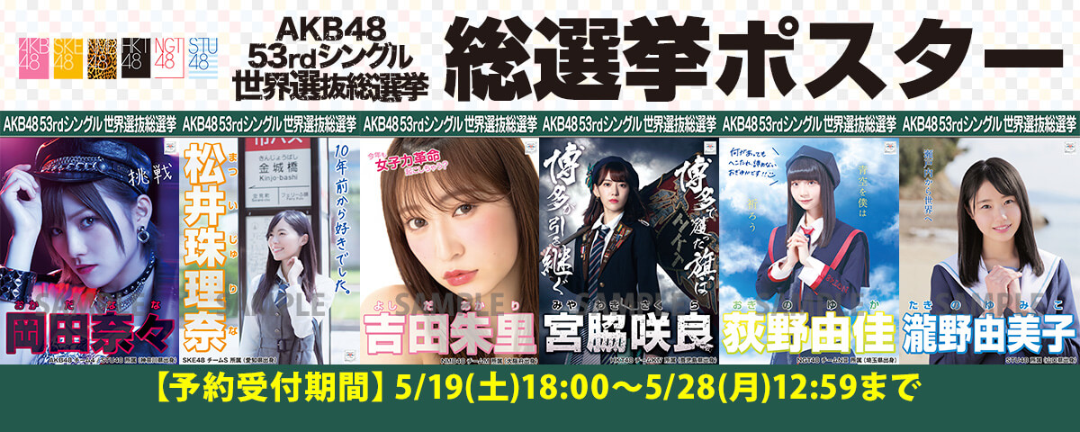 AKB48 53rdシングル 世界選抜総選挙 選挙ポスター