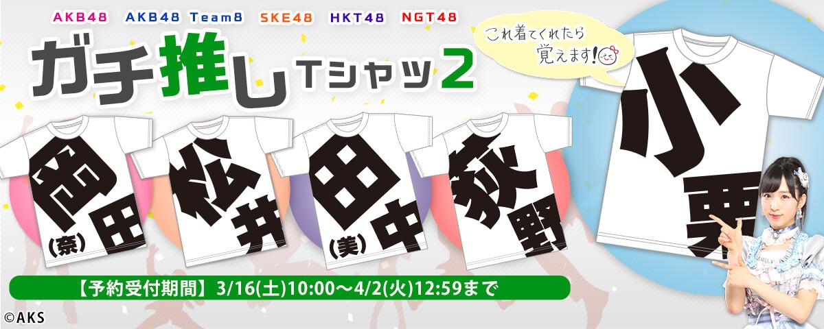 ガチ推しT シャツ2