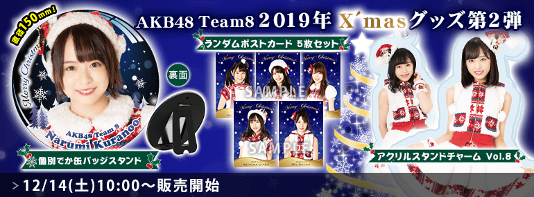 AKB48 チーム8 2019年X'masグッズ