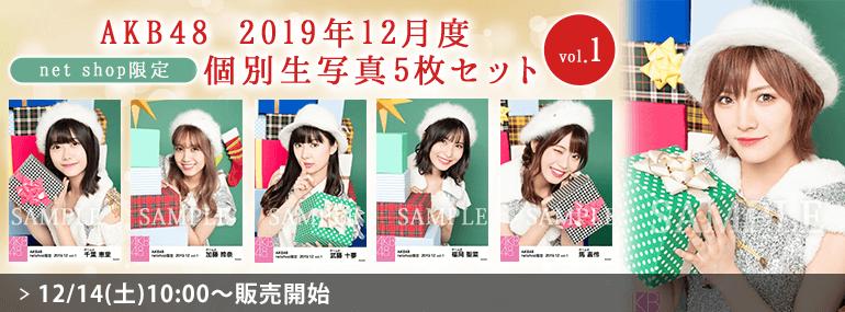 AKB48 2019年12月度 net shop限定個別生写真5枚セットvol.1