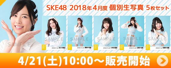 SKE48 2018年4月度 個別生写真5枚セット