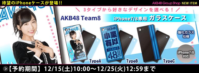 チーム8 iPhone7/8専用 ガラスケース