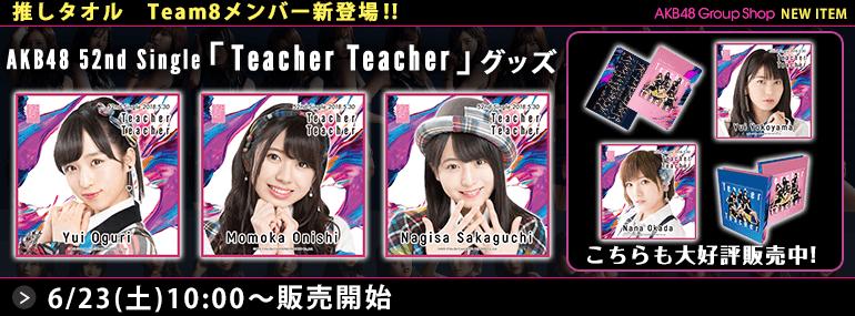 Teacher Teacherグッズ