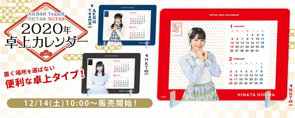 AKB48 チーム8/HKT48/NGT48 2020年卓上カレンダー