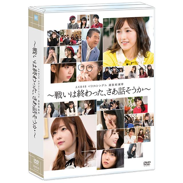 AKB48 49thシングル選抜総選挙~戦いは終わった、さあ話そうか~ DVD&Blu&ray