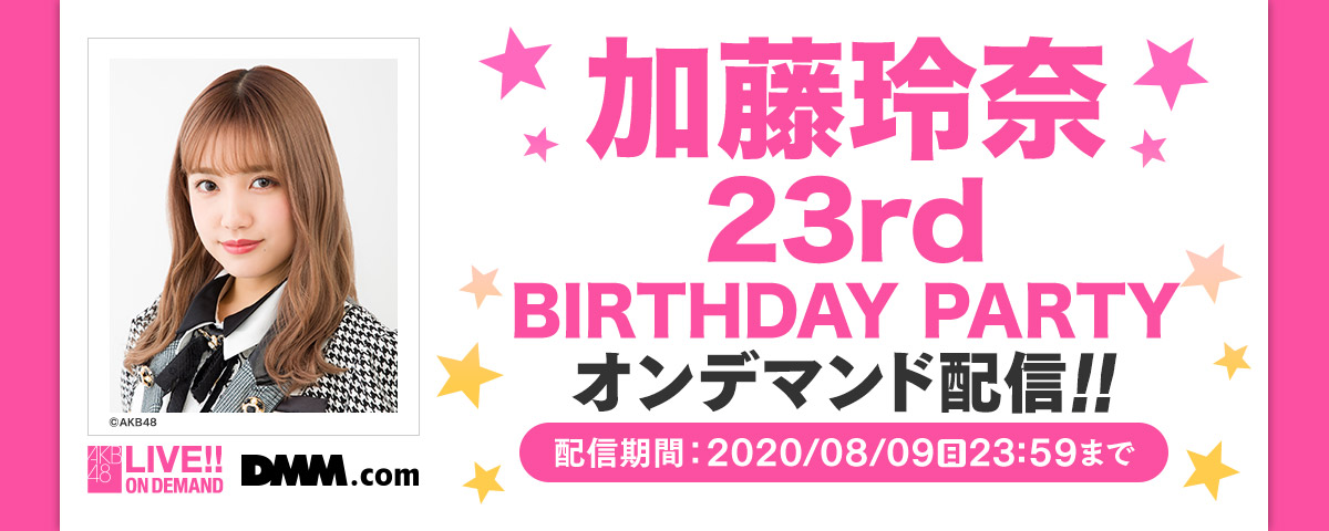DMM AKB48 LIVE!! ON DEMAND 加藤玲奈 23rd BIRTHDAY PARTY