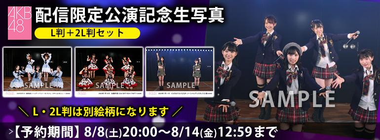 AKB48/AKB48 チーム8 公演記念生写真 各種