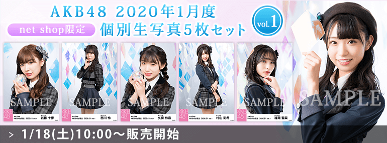 AKB48 2020年1月度 net shop限定個別生写真5枚セットvol.1