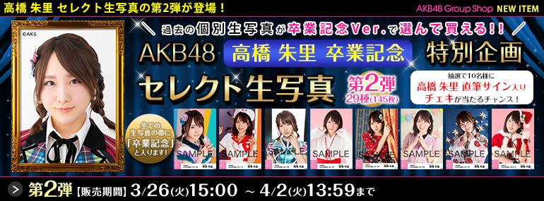 AKB48 高橋朱里 卒業記念特別企画 セレクト生写真 第2弾