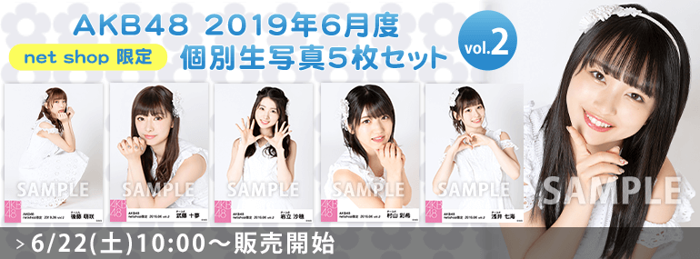 AKB48 2019年6月度 net shop限定個別生写真5枚セットvol.2