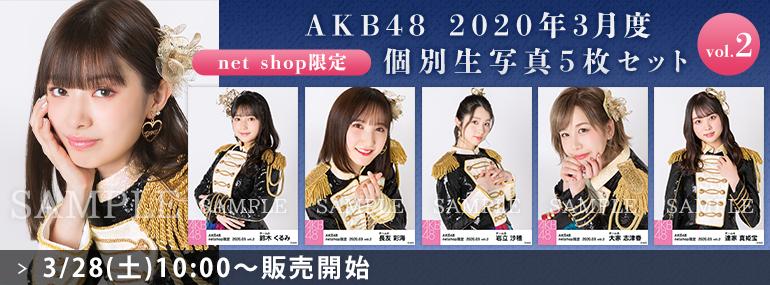 AKB48 2020年3月度 net shop限定個別生写真5枚セットvol.2