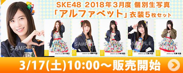 SKE48 2018年3月度 個別生写真「アルファベット」衣装5枚セット