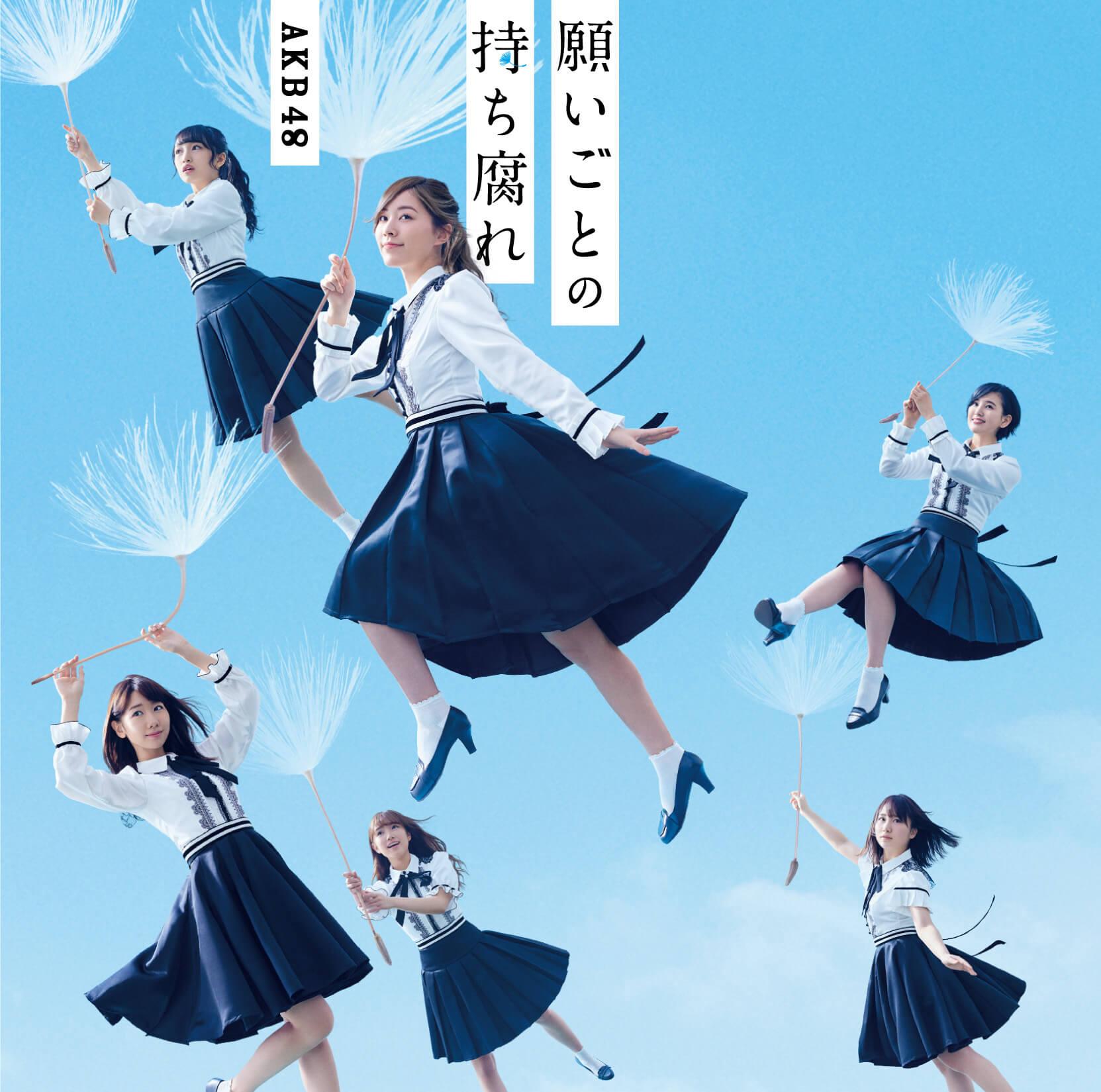 願いごとの持ち腐れ Type B 通常盤(MAXI+DVD複合)