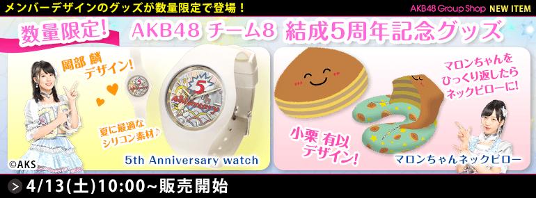 AKB48 チーム8 岡部麟 5th Anniversary watch/栗有以 マロンちゃんネックピロー