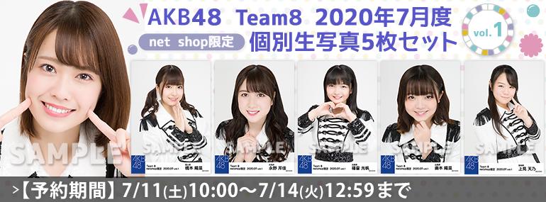 AKB48 チーム8 2020年7月度 net shop限定個別生写真5枚セットvol.1