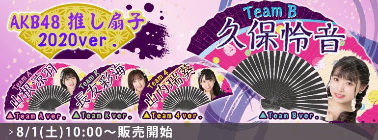 AKB48 推し扇子 2020ver.