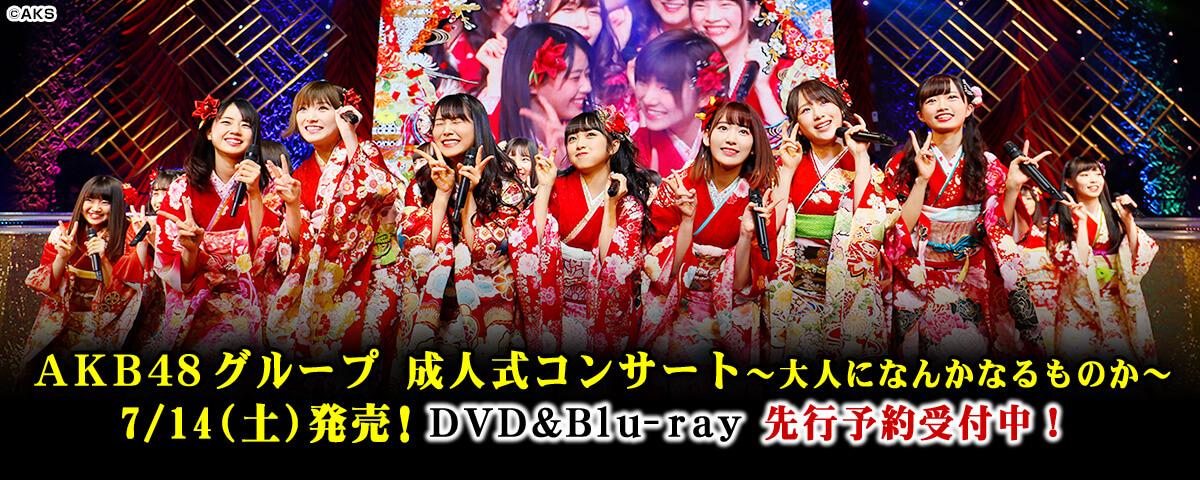 AKB48グループ 成人式コンサート~大人になんかなるものか~DVD&BD