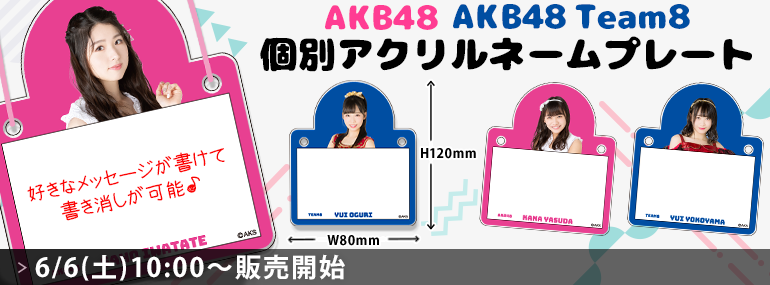 AKB48/AKB48 チーム8 個別アクリルネームプレート