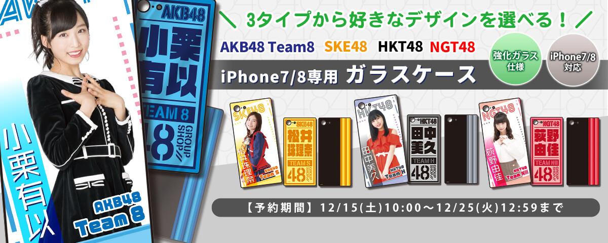 AKB48 チーム8 iPhone7/8専用 ガラスケース
