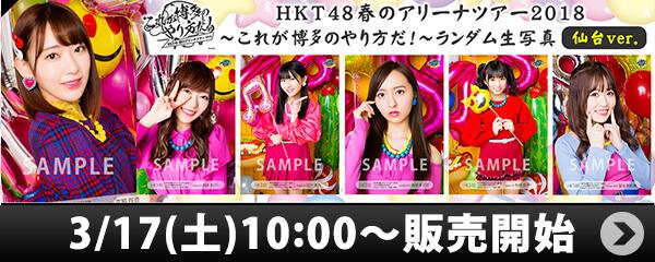 HKT48春のアリーナツアー2018 ~これが博多のやり方だ!~ランダム生写真 仙台ver.