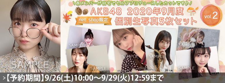AKB48 2020年9月度 net shop限定個別生写真5枚セットvol.2
