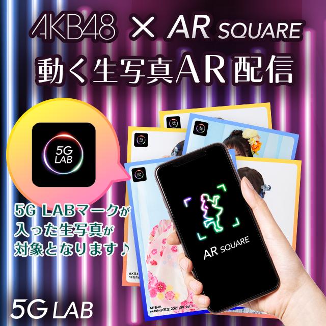 AKB48 x AR SQUARE 動く生写真AR配信