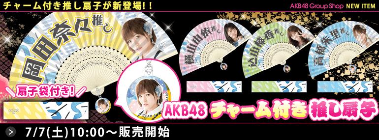 AKB48 チャーム付き推し扇子