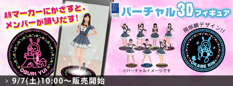 AKB48 チーム8 バーチャル3Dフィギュア