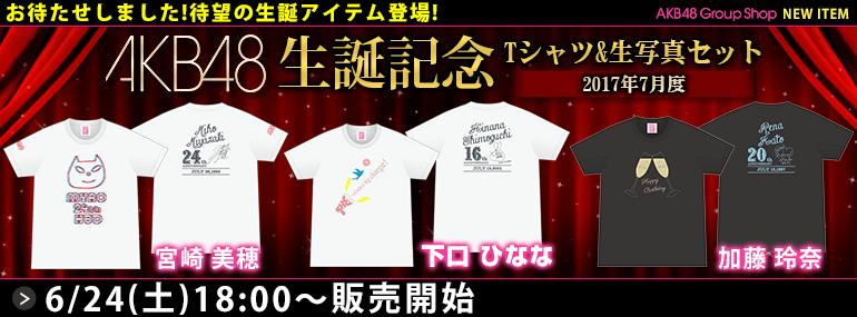 AKB48 生誕記念Tシャツ&生写真セット 2017年7月度(01)