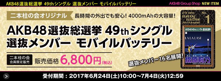 二本柱の会 会員限定 オリジナルAKB48選抜総選挙 49thシングル選抜メンバー モバイルバッテリー(04)