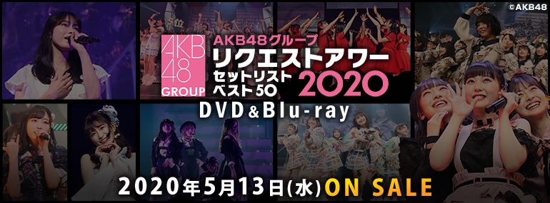 AKB48グループリクエストアワー セットリストベスト50 2020 DVD&Blu-ray