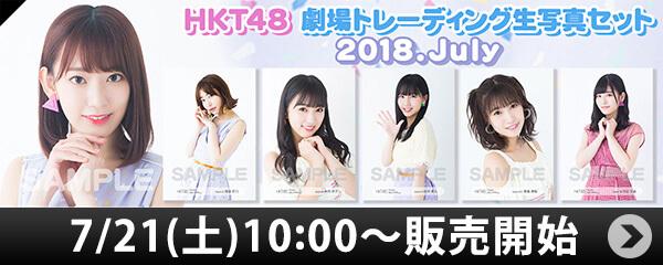 HKT48 劇場トレーディング生写真セット2018.July
