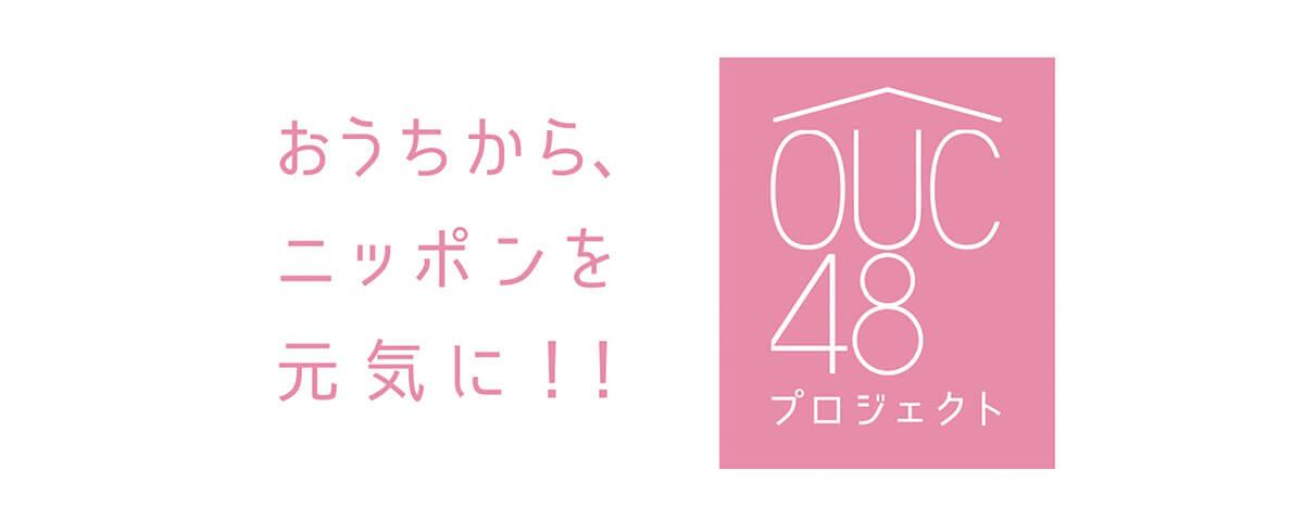 OUC48プロジェクト
