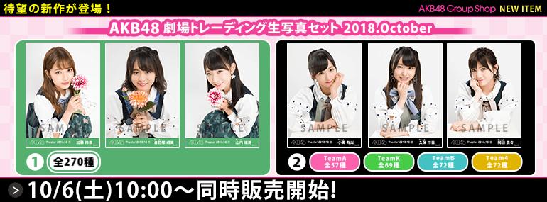 AKB48 劇場トレーディング生写真セット2018.October