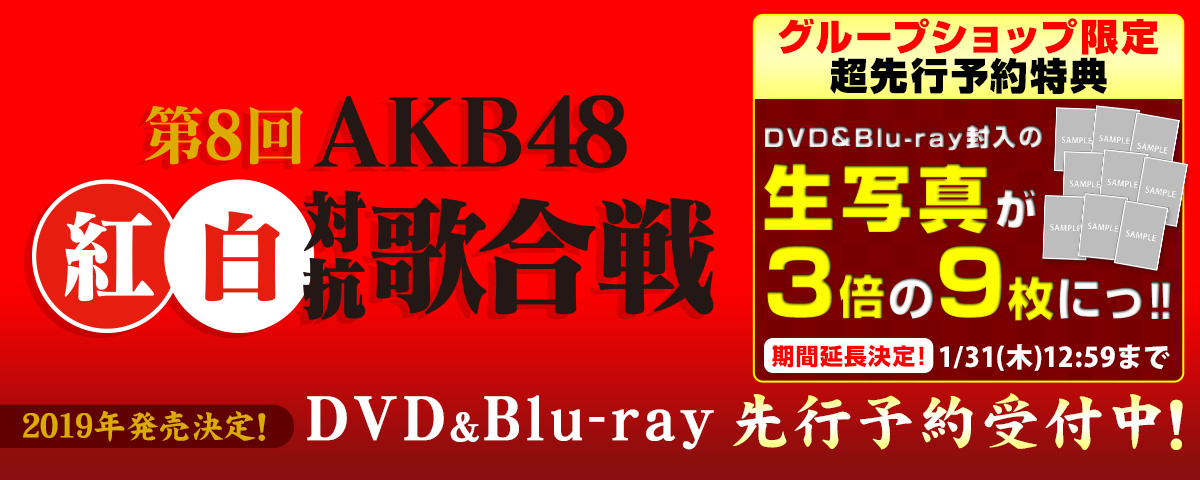 第8回 AKB48紅白対抗歌合戦