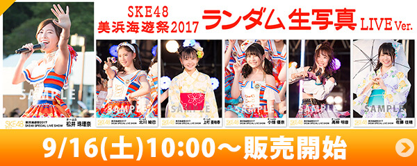 SKE48 美浜海遊祭2017 ランダム生写真 LIVE Ver.