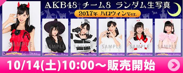 AKB48 チーム8 ランダム生写真 2017年ハロウィンVer.