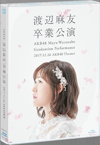 【BD】渡辺麻友卒業公演 Blu-ray