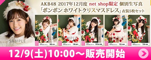 AKB48 2017年12月度 net shop限定個別生写真「ポンポン ホワイトクリスマスドレス」衣装5枚セット