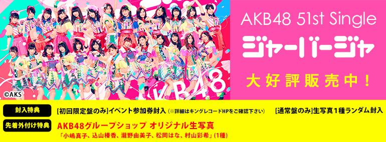 AKB48 51stシングル「タイトル未定」