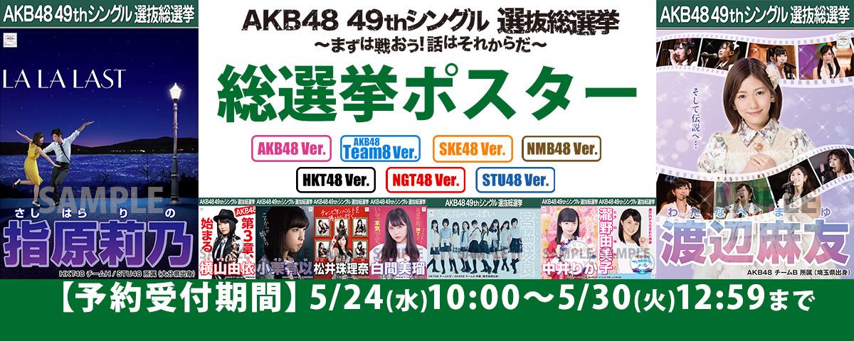 総選挙ポスター