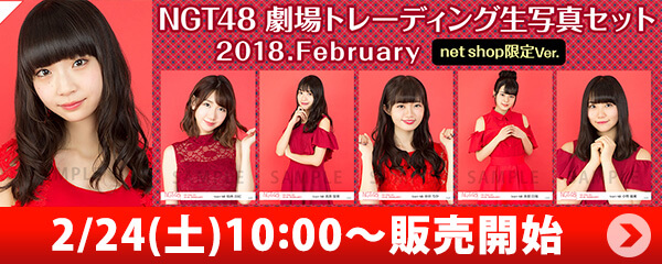 NGT48 劇場トレーディング生写真セット2018.February net shop限定Ver.