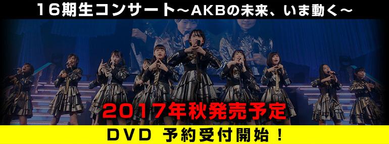 16期DVD