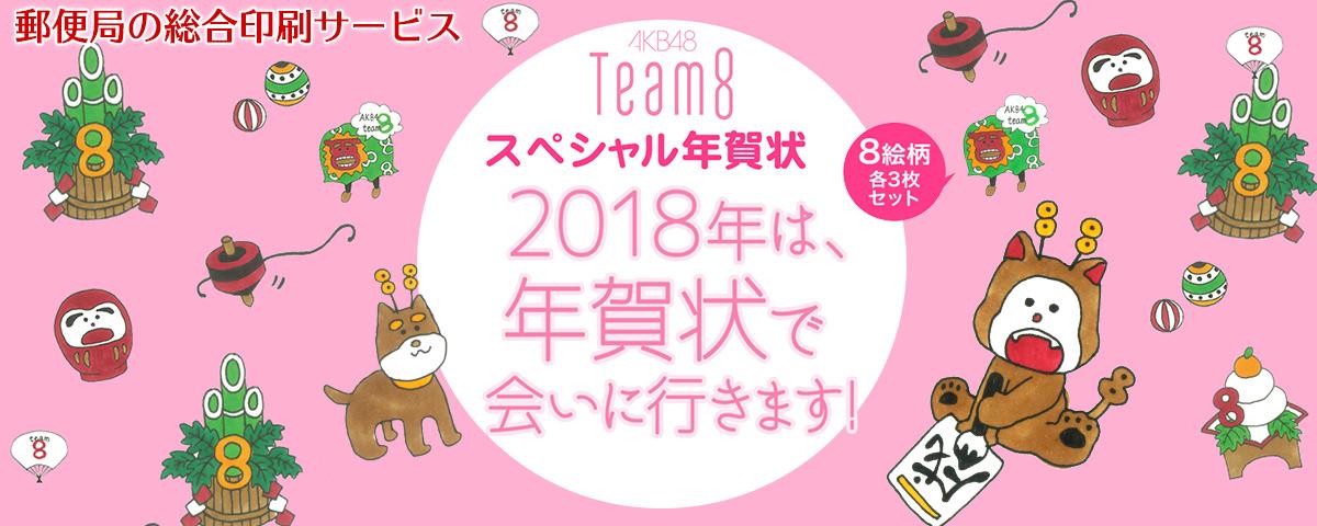 「AKB48 Team 8 スペシャル年賀状」発売! 2018年は年賀状で会いに行きます!